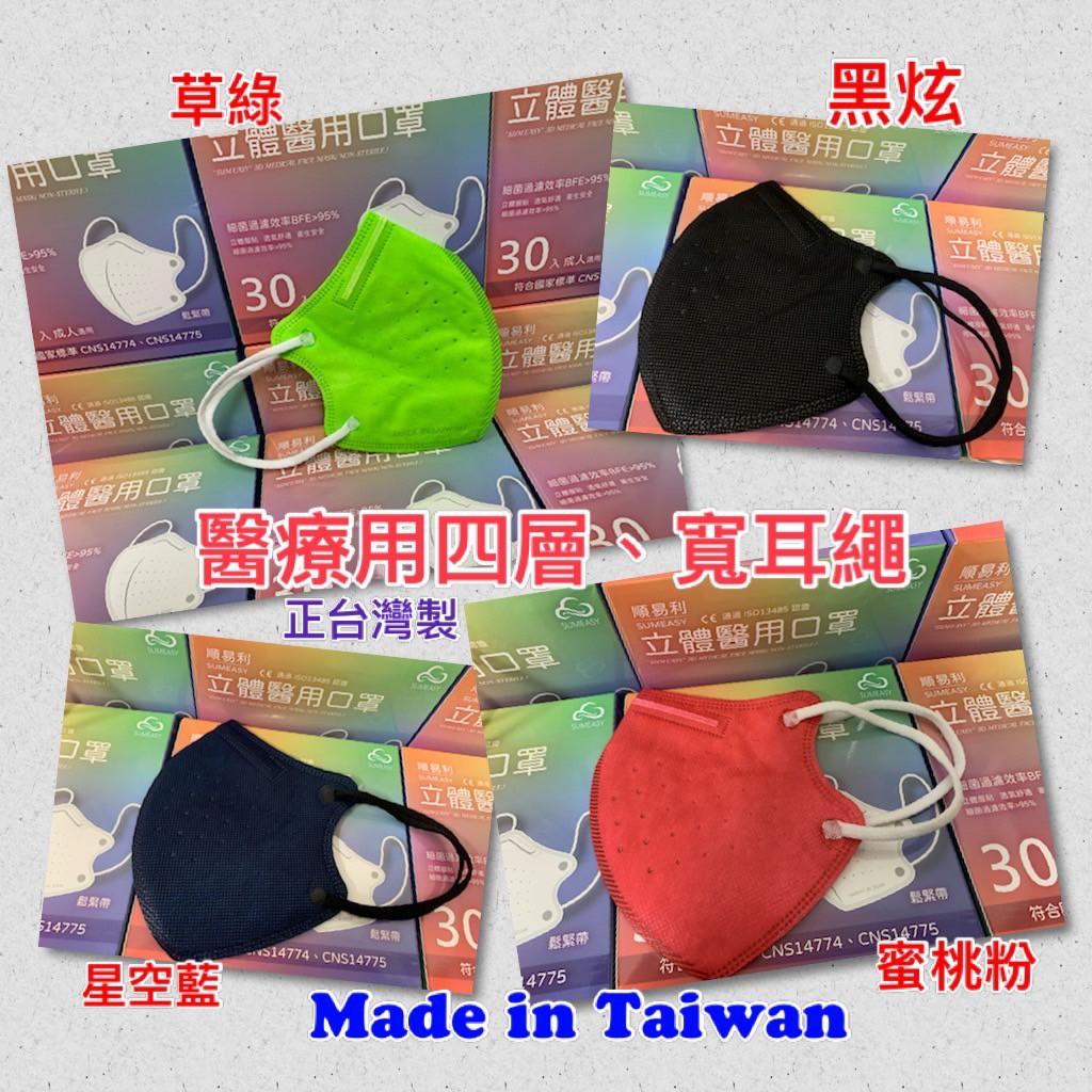 台灣製~ SUMEASY順易利四層立體醫用口罩成人/幼童 符合國家標準CNS14774