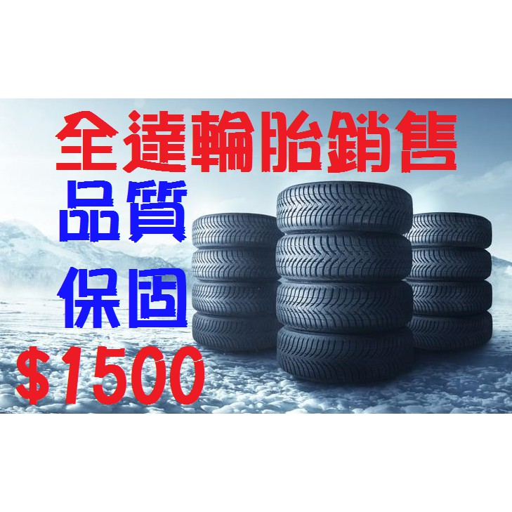 【中彰輪胎銷售】全達輪業205/55/16 (185 195 205 215 225=50 55 60 65 70=16
