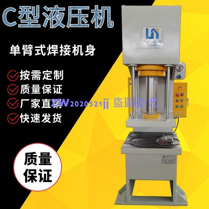 &現貨 熱銷立式C型小型電動油壓機63噸100噸200噸單臂式液壓機整形壓裝
