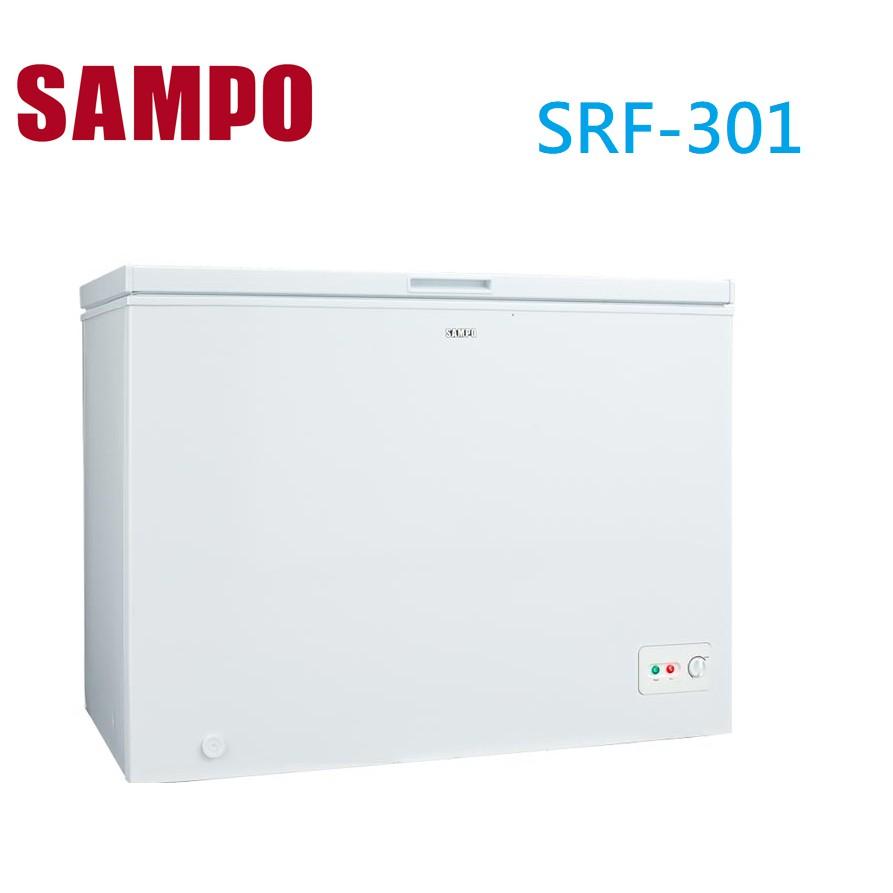 【SAMPO聲寶】300公升 SRF-301 冷凍櫃/隱藏把手