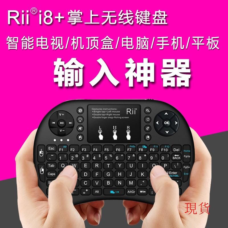 ۩新款۩Rii mini i8+無線背光藍牙鍵盤遙控電視安卓平板手機游戲鼠標套裝
