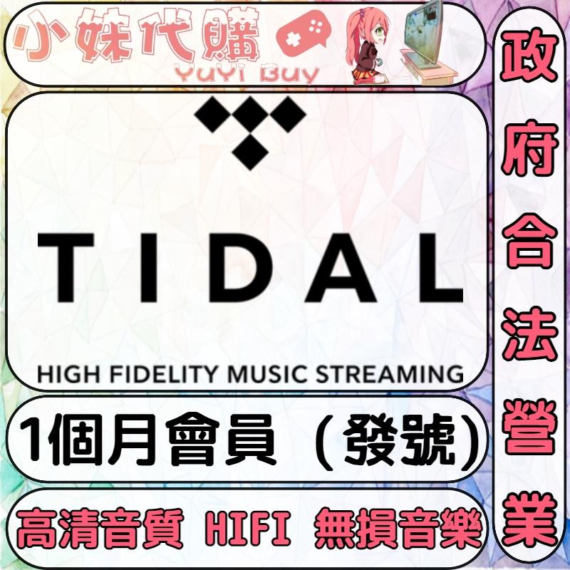 【現貨+開發票】小妹代購 點數 串流 音樂 帳號 高清 無損 訂閱 會員 Tidal HiFi 1個月 (發帳號)