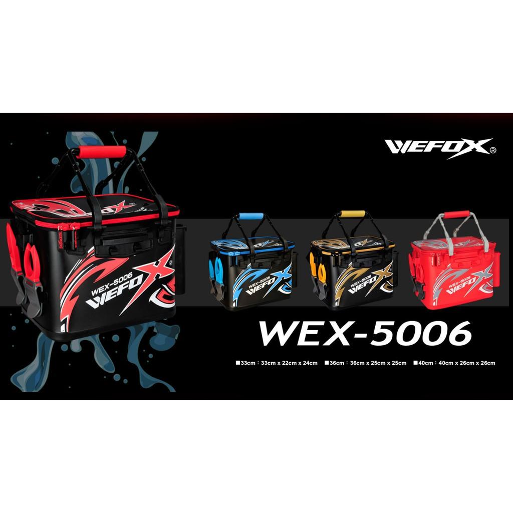 中壢鴻海釣具《V-FOX》WEFOX WEX-5006 雙色餌袋(付竿架) 硬式餌袋 誘餌桶 A撒桶 置物袋