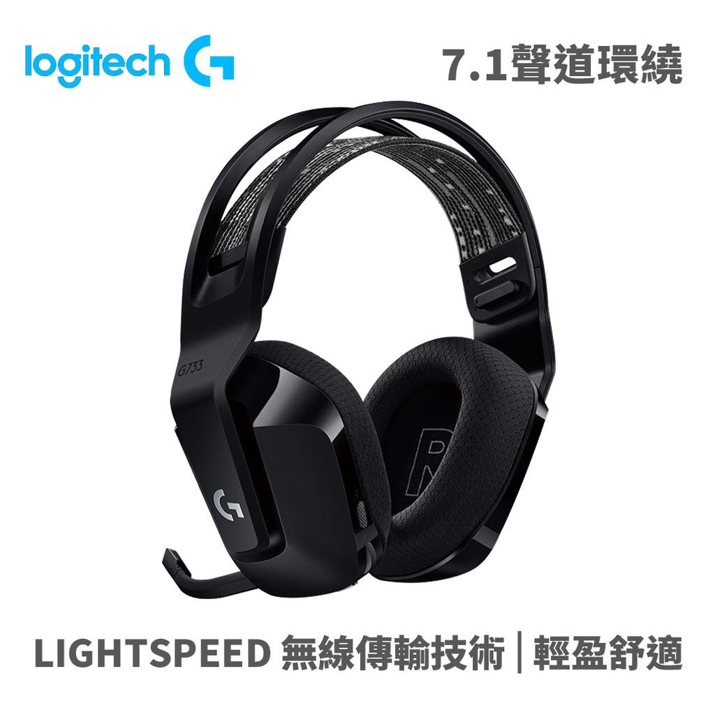 羅技 G733 無線 RGB 炫光 電競耳麥 黑色