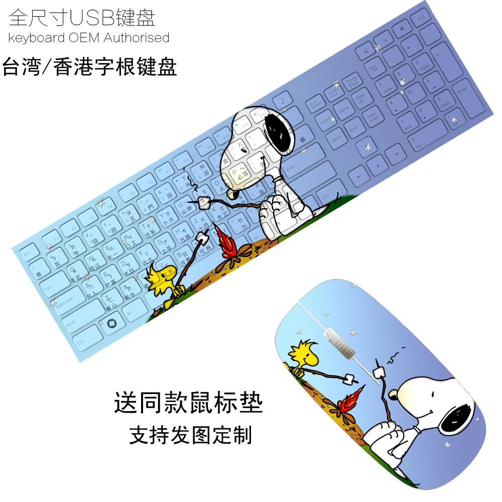 鍵盤滑鼠組 史努比SNOOPY臺灣香港注音倉頡碼繁體有線鍵盤鼠標套裝