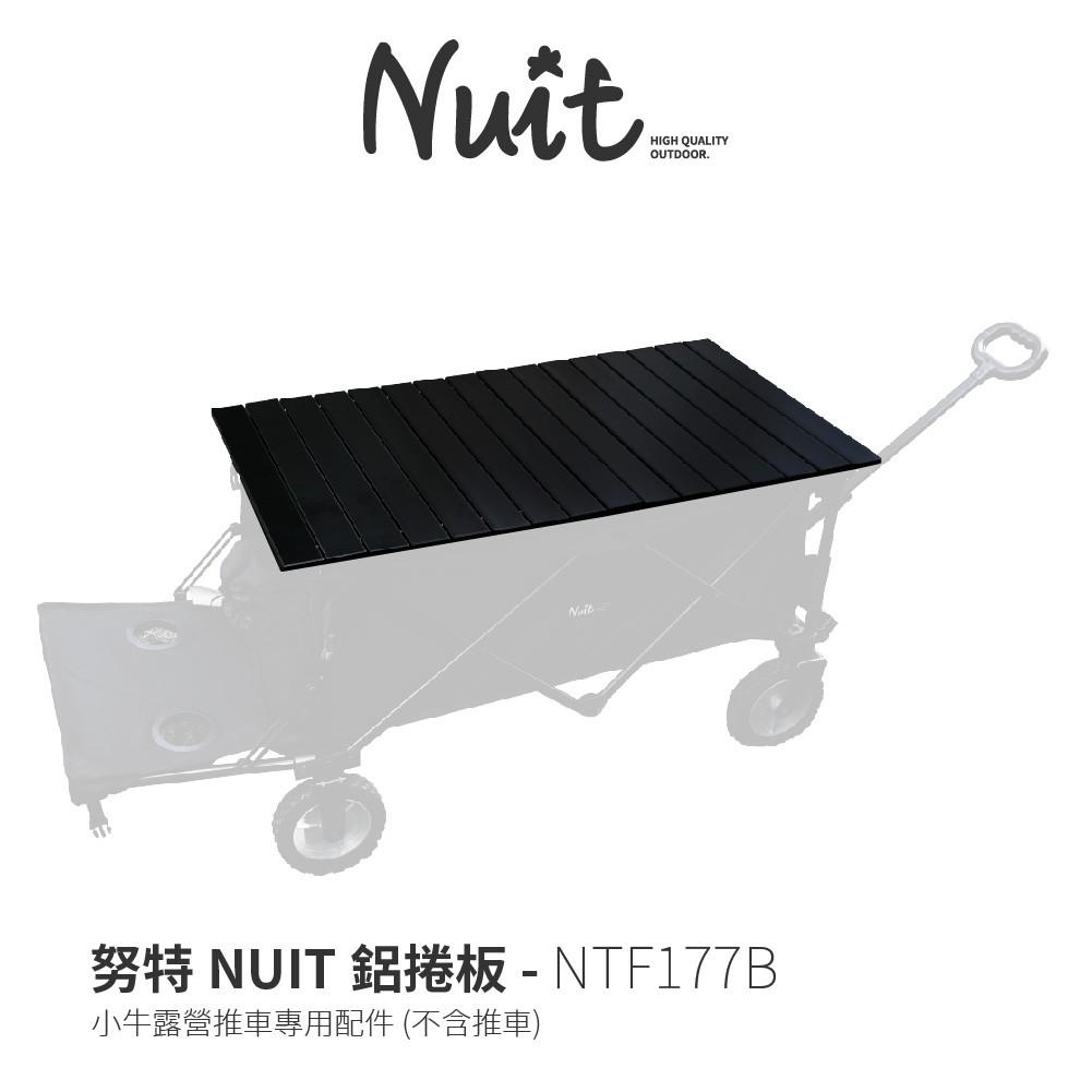 努特NUIT NTF177B  鋁捲板 小牛露營推車專用配件 拖車 折合桌 摺疊桌 開合桌 蛋捲桌