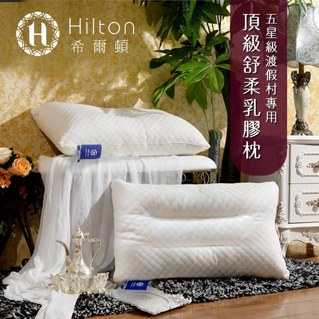 Hilton 希爾頓 頂級舒柔乳膠枕 五星級渡假村專用(B0952-C)