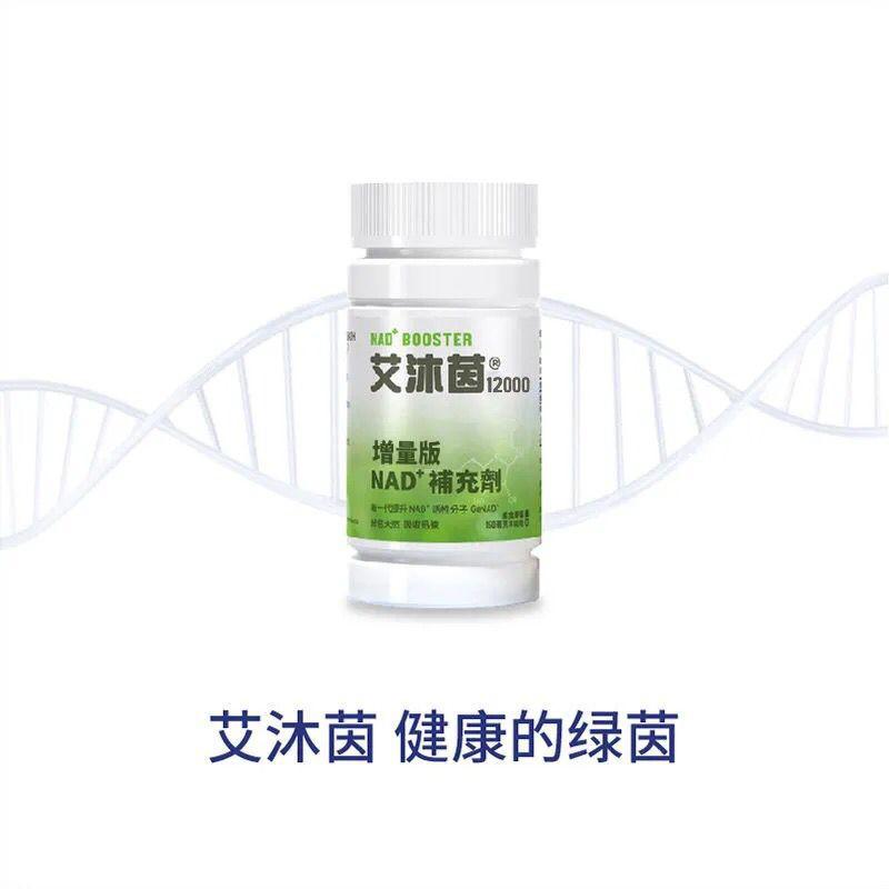 香港基因港黑金艾沐茵NMN 綠色NMN9000 NAD+前體 NMN12000