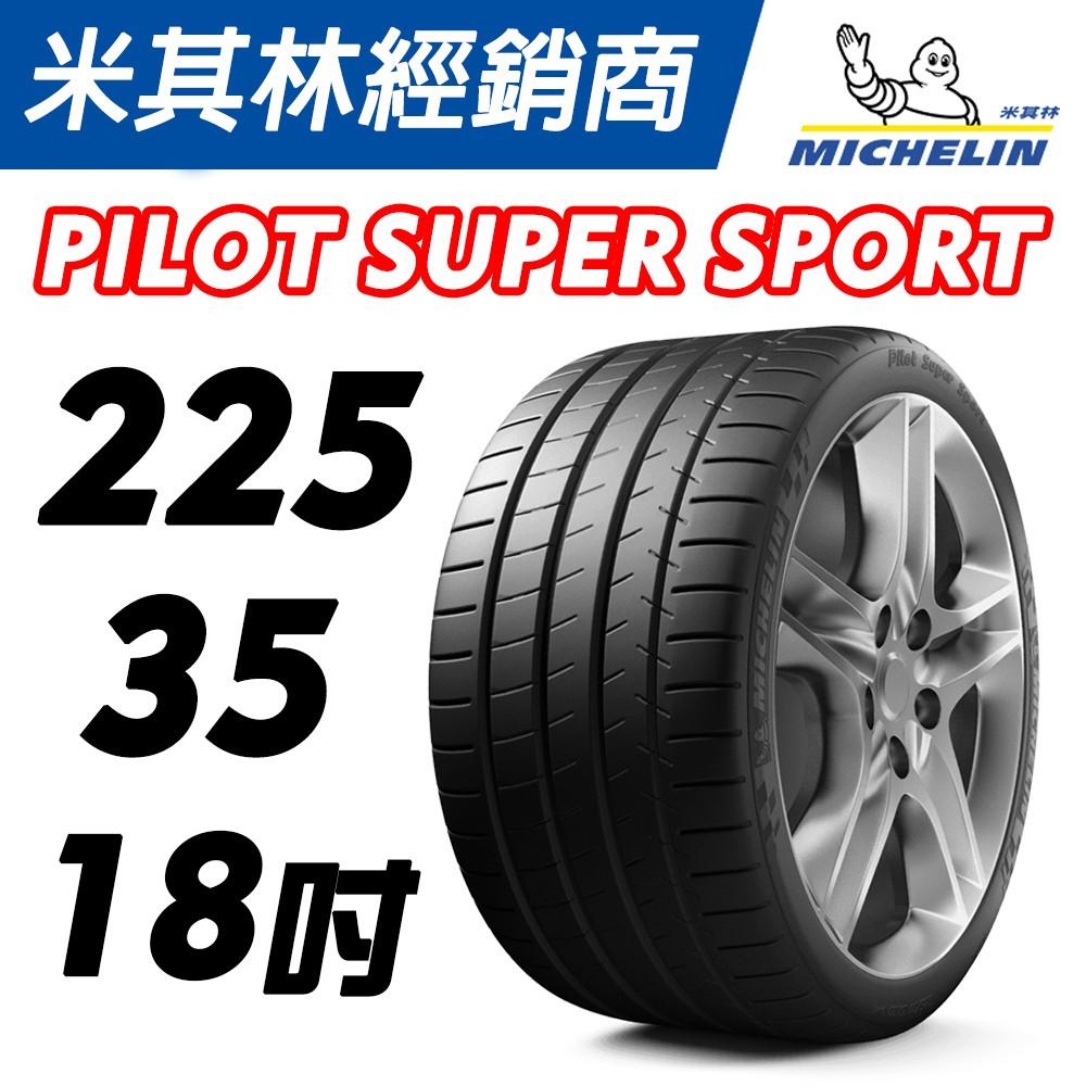 JK輪胎館 米其林 PSS 225/35/18 PILOT SUPER SPORT MICHELIN 米其林輪胎 輪胎