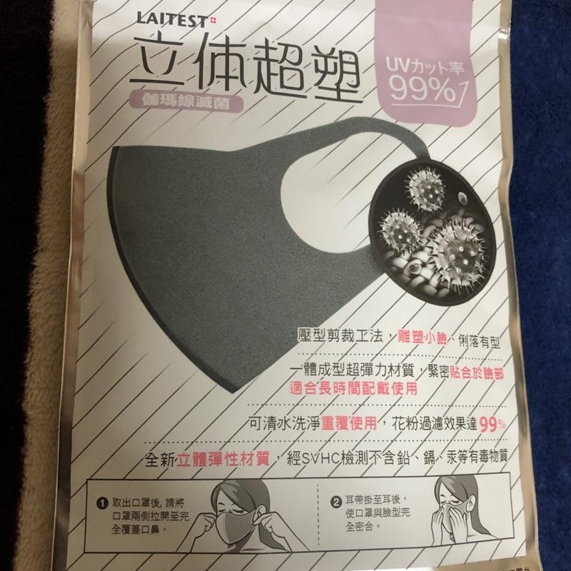台灣製造 萊潔超塑型立體口罩 鈦石灰 二入一組 成人用