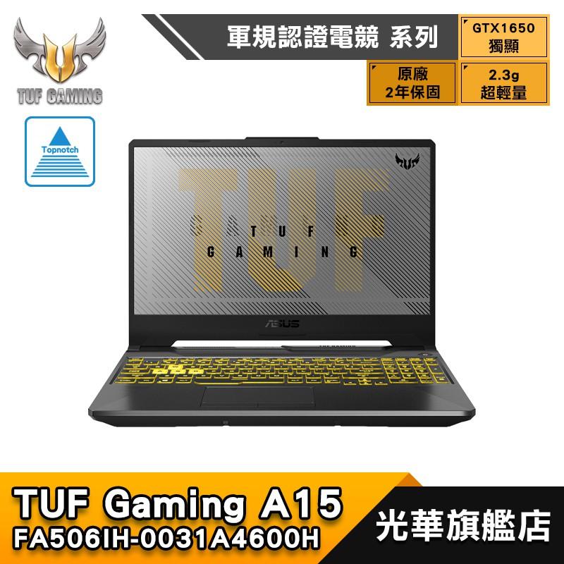 ASUS 華碩 TUF Gaming A15 FA506IH-0031A4600H 15吋 電競 筆電 幻影灰
