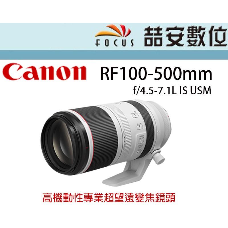 《喆安數位》CANON RF100-500mm f/4.5-7.1L IS USM 高機動性專業超望遠變焦鏡頭