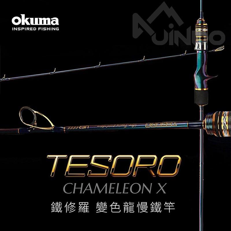 OKUMA 鐵修羅  變色龍 慢鐵竿 TESORO Chameleon X 海釣 船釣 Slow 鐵板 船釣竿 紅甘