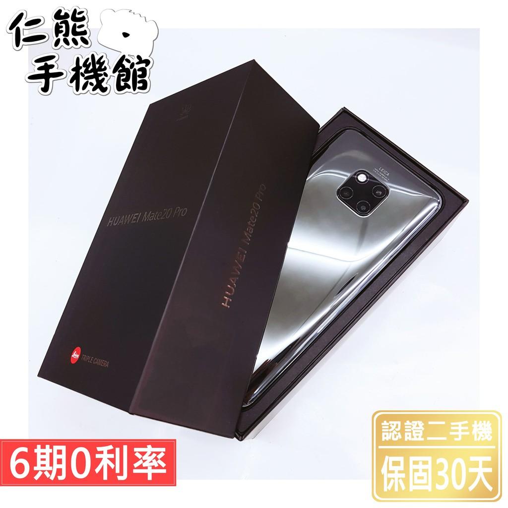 【仁熊精選】HUAWEI Mate20 Pro 二手機 ∥ 6 + 128GB ∥ 亮黑 現貨供應 保固30天