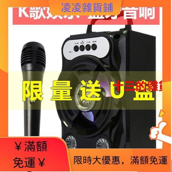 特價熱銷插話筒K歌藍牙音響大音量充電戶外手機電腦低音炮廣場舞藍牙音箱凌凌
