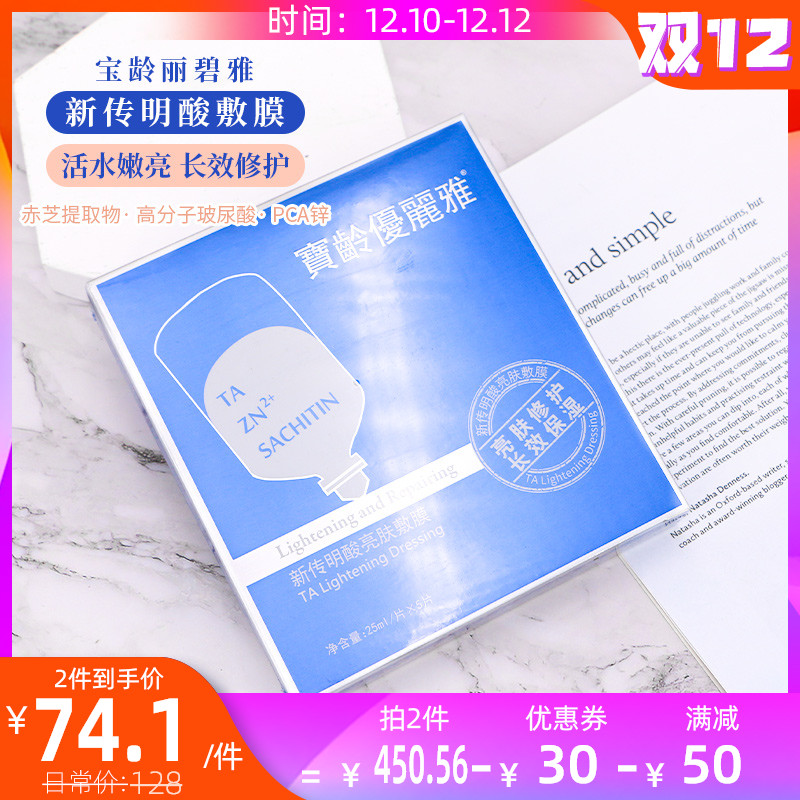 台灣省BL寶齡面膜新傳明酸亮膚敷膜玻尿酸提亮膚色修護補水白正品