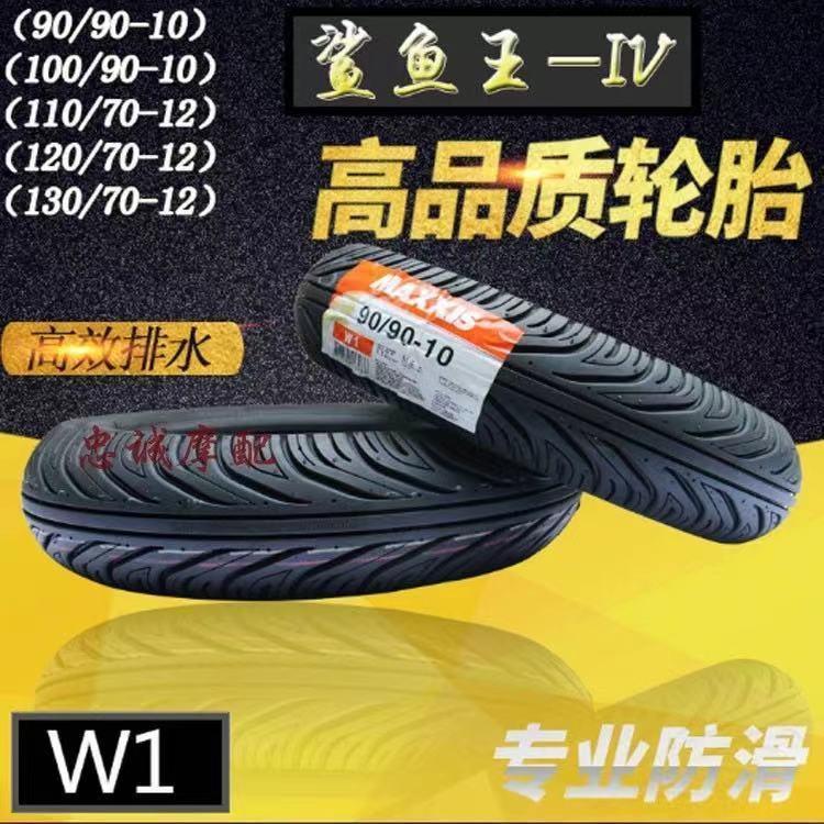 【星空電子電器】瑪吉斯輪胎鯊魚王W1半熱熔雨胎90/100/90/10 110/120/70/12真空胎