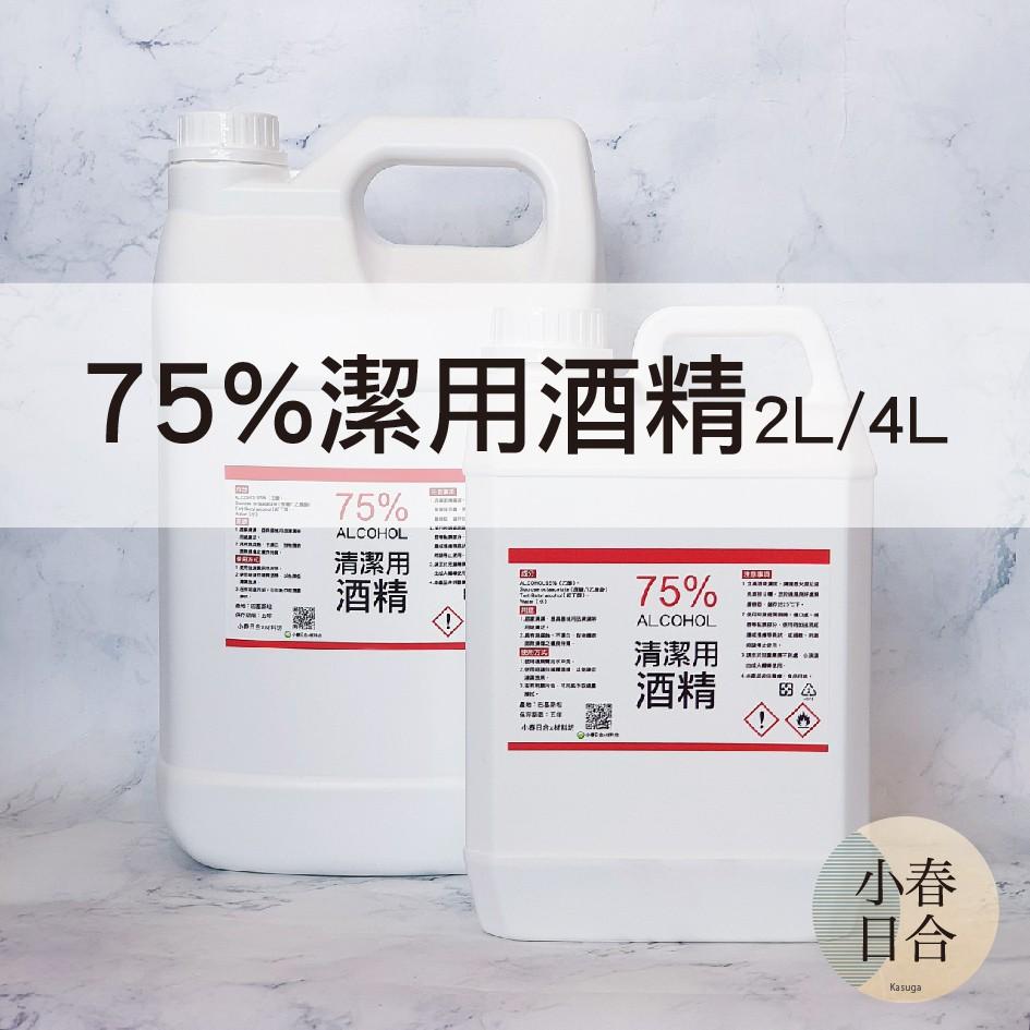 【現貨】75%潔用酒精2公升/4公升。乙醇。台酒檢驗合格。三峽可面交。清潔。防疫。【小春日合x材料坊】