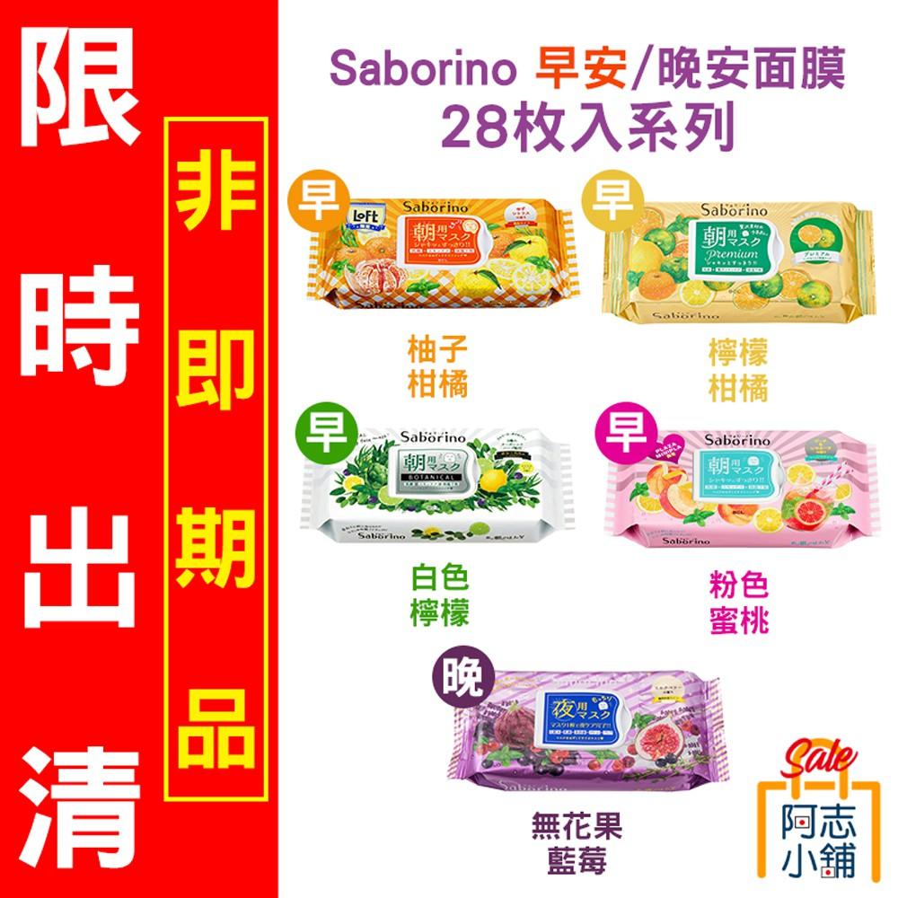 日本 Saborino 早安面膜 晚安面膜 28枚 32枚 BLC 保濕 面膜 阿志小舖