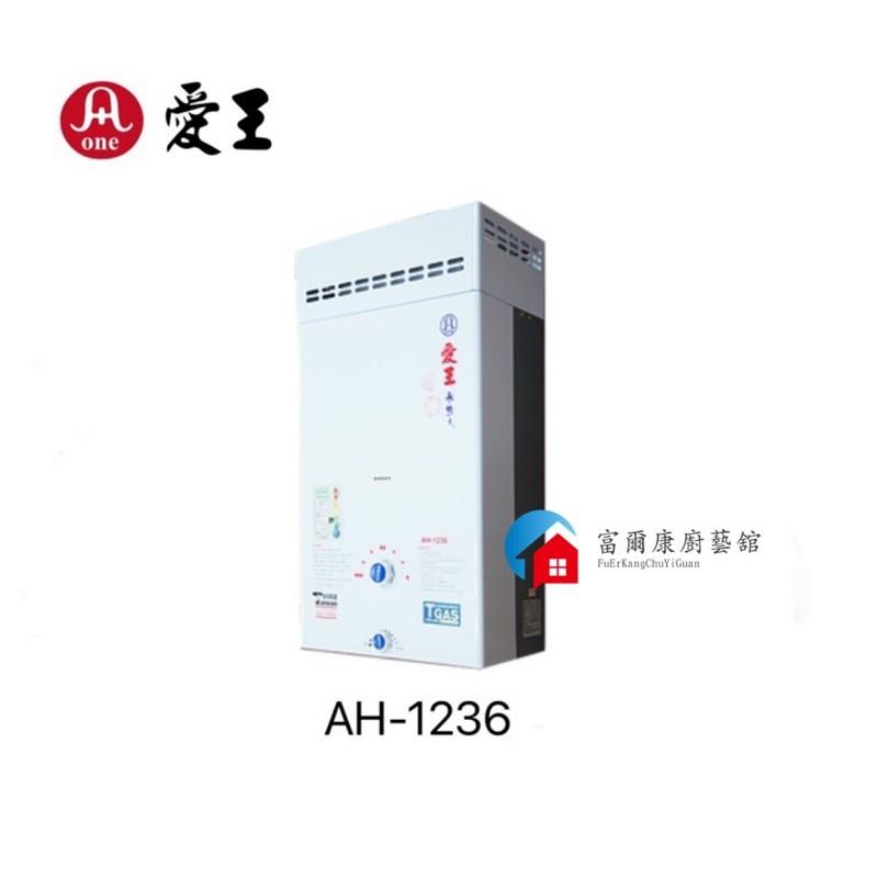 【富爾康】免運•台灣One愛王AH1236熱水器屋外型12公升傳統型加強抗風型大廈專用熱水器
