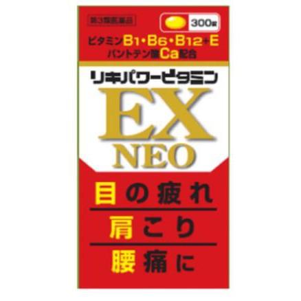 日本境內版 米田合利他命 EX NEO 300錠