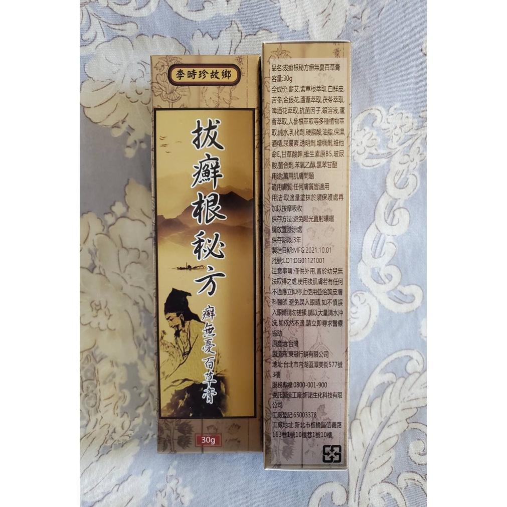 ❤李時珍故鄉❤拔癬根秘方癬無憂百草膏❤1盒30g❤