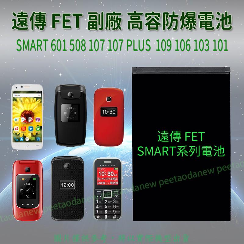 遠傳 FET 高容防爆 SMART 601 508 107 107 PLUS  109 106 103 101 電池