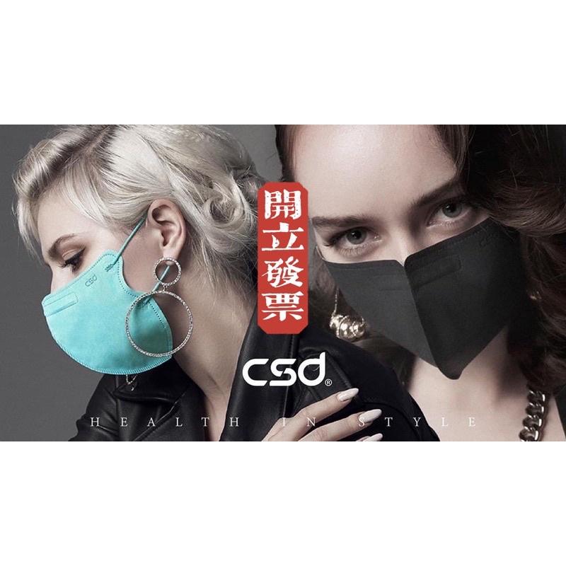 【中衛CSD】 聯名口罩 ❥ 3D立體 / 哈利波特 / 小新 / 時裝週 / 星空雪花 / 緋紅雪花﹙全新封膜·現貨﹚