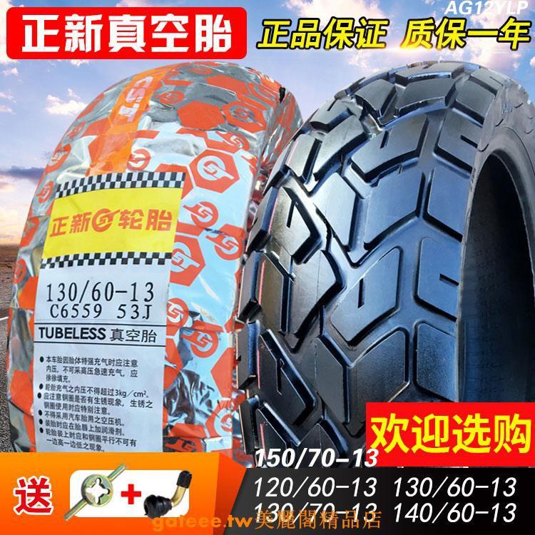 熱銷#新款熱賣*正新輪胎110\/120\/130\/140\/60\/70\/90一13電動車摩托車踏板車真空胎