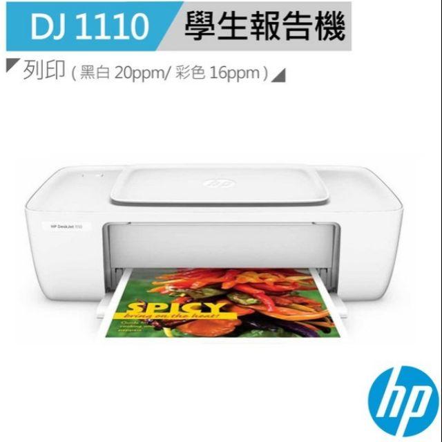 【全新未拆封】HP DeskJet 1110 彩色噴墨印表機