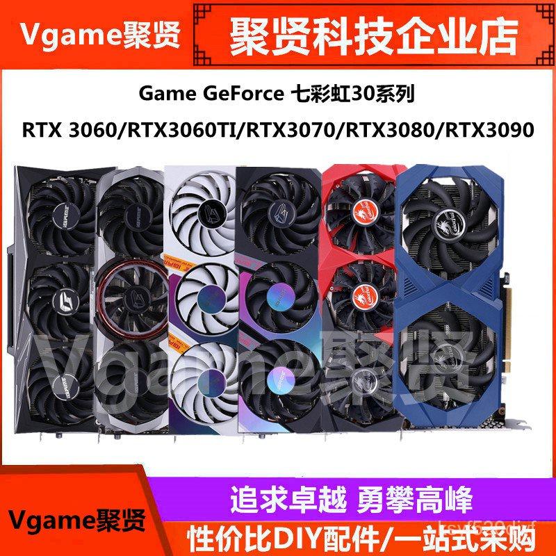 【5天到貨】七彩虹RTX3060 RTX3070 3060 12G RTX2060 6G/2060SUPER 8G Ul