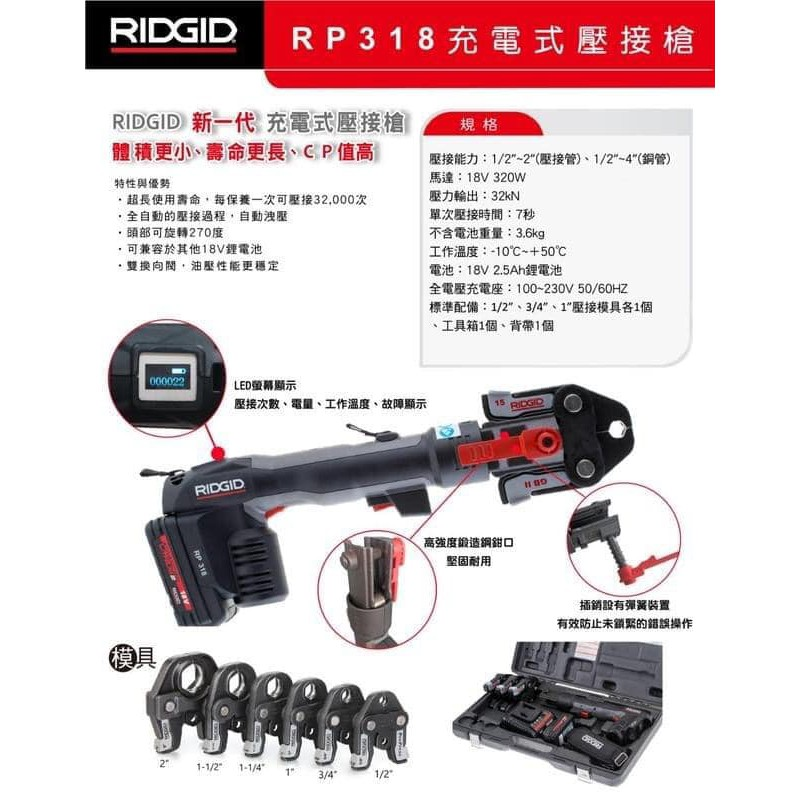 ∞沙莎五金∞美國里奇RIDGID新一代充電式壓接機RP318 白鐵管壓接用 全自動壓接機 不銹鋼管壓接