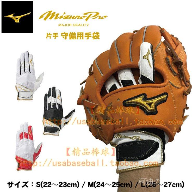 #進口 球棒【精品棒球】日本進口美津濃Mizuno Pro職業級棒壘守備手套可水洗