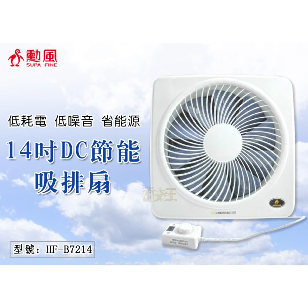 【勳風】14吋DC節能吸排扇 排風扇 HF-B7214
