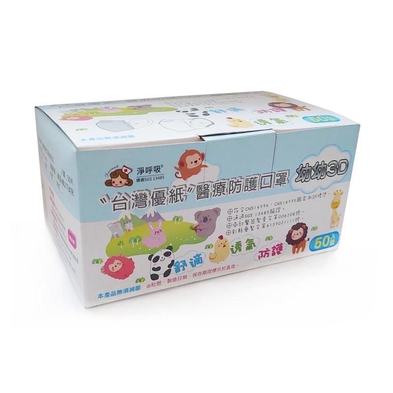 台灣優紙3D幼幼醫療立體寬耳口罩-50入裝(盒裝)幼幼-藍色