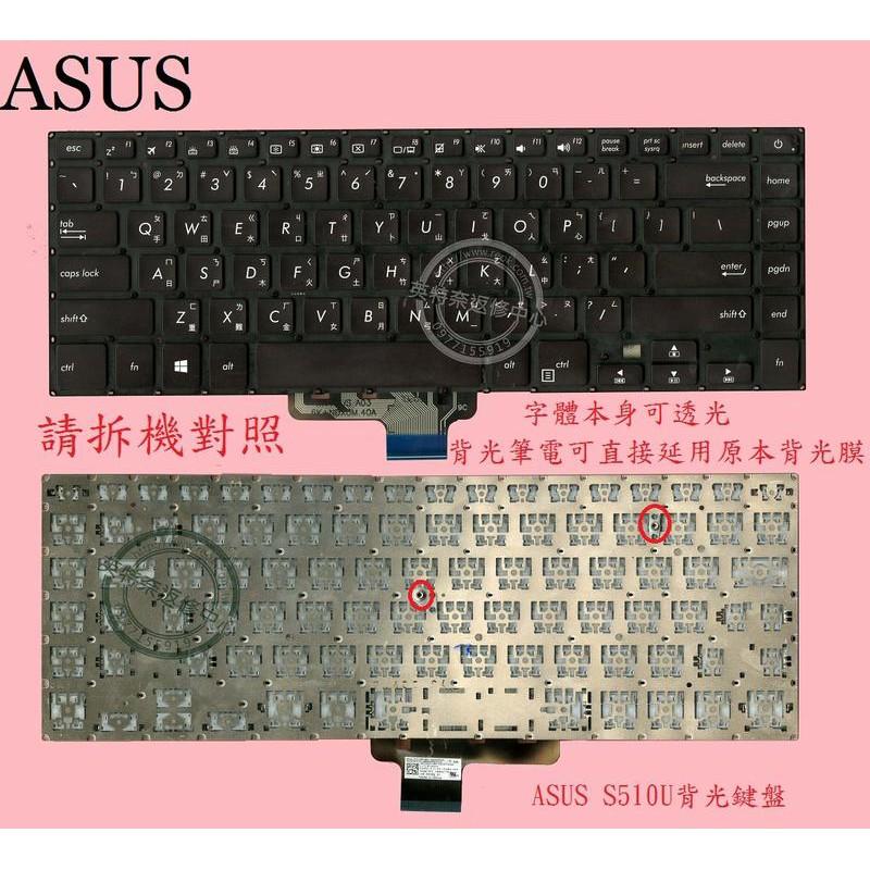 華碩 ASUS A510  A510U A510UA A510UQ A510UF 繁體中文鍵盤 S510U