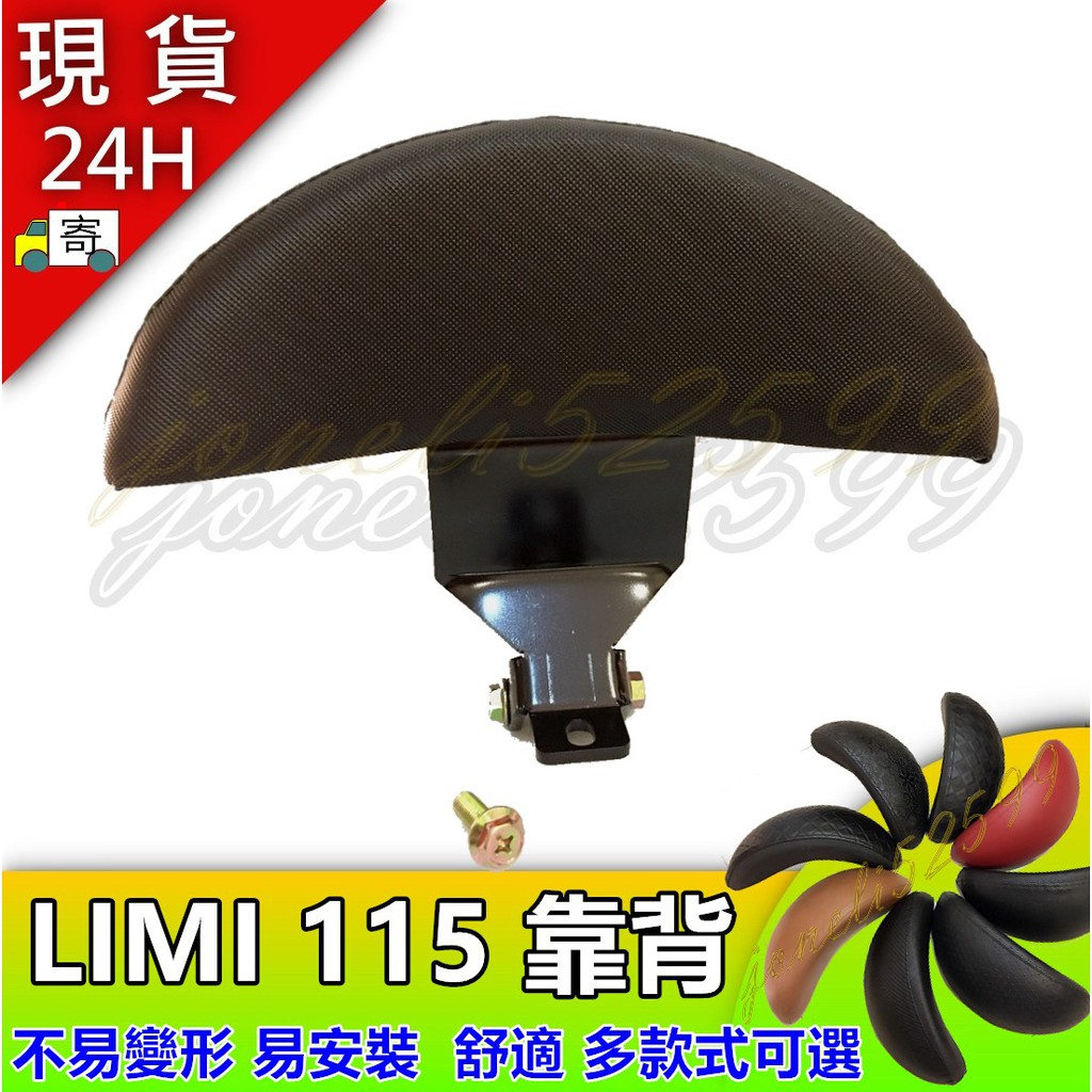 LIMI115 小饅頭  Limi 後靠背 後靠墊 limi 後扶手 Limi後靠背 LIMI115後靠背 後靠腰