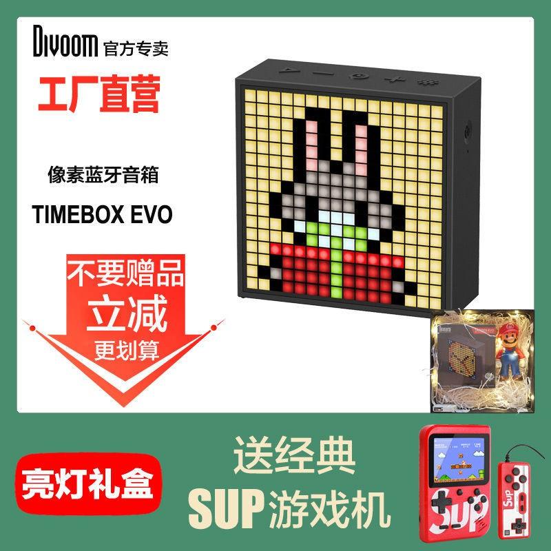 🔥限時下殺🔥Divoom Timebox-EVO點音藍牙音箱像素屏幕七彩變色時間鬧鐘寫賀卡