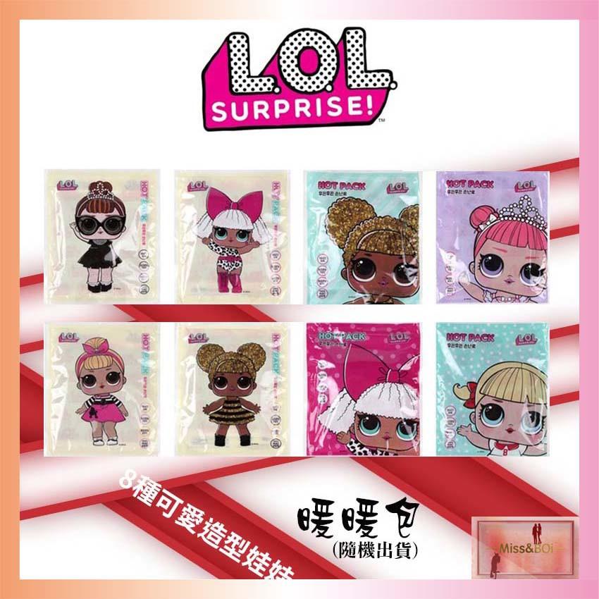 LOL SURPRISE手握式暖暖包 韓國驚喜娃娃 -單包入