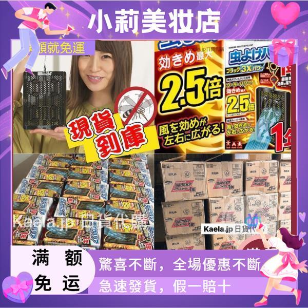 日本境內 Fumakilla 福馬 一年 防蚊掛片 超長效366 加強版 2.5倍 無香 驅蚊掛片-小莉美妝店