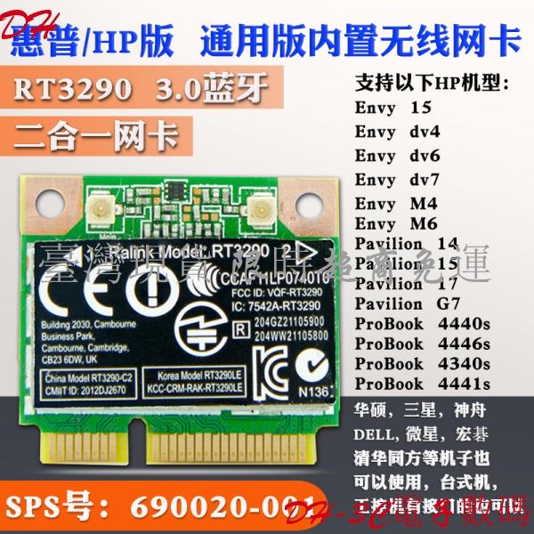 【現貨】HP無線網卡+藍牙RT3290 650 655 CQ58 4340S 4440S 4540S 690020
