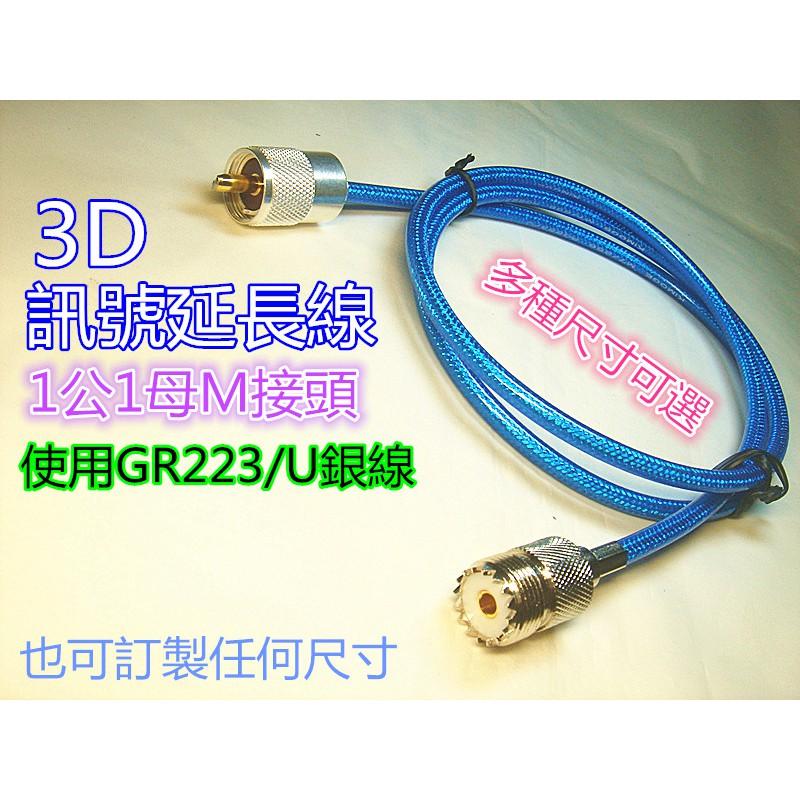 無線電延長線(3D銀線RG223/U)25公分~400公分 三層隔離訊號線/ 低耗損(可配合訂製長度/接頭類型)