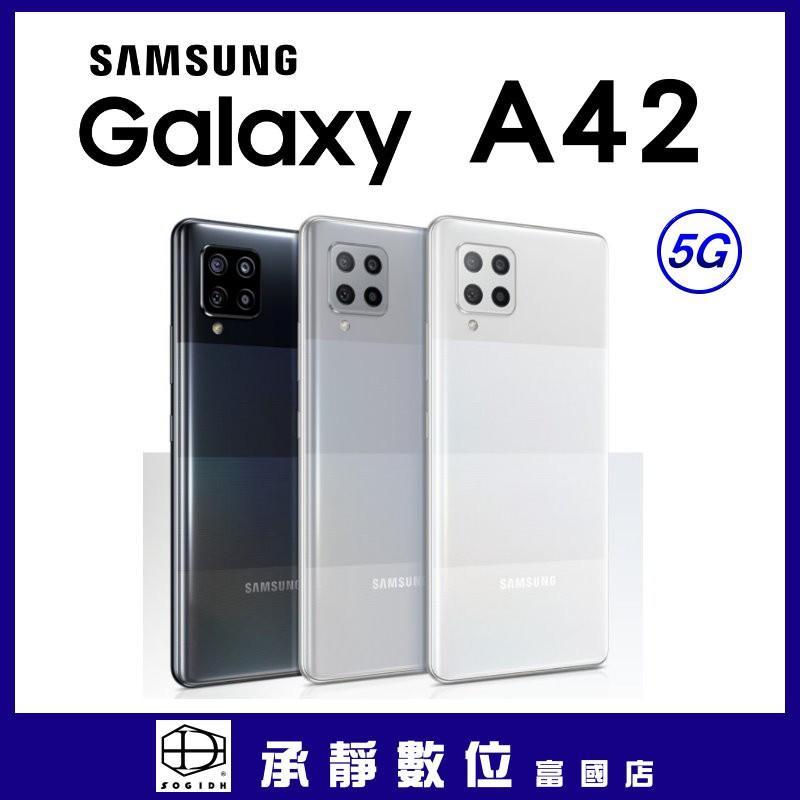 全新 SAMSUNG Galaxy A42 5G (6G/128GB) 台灣公司貨 換機折扣價 歡迎詢問《承靜數位-富國