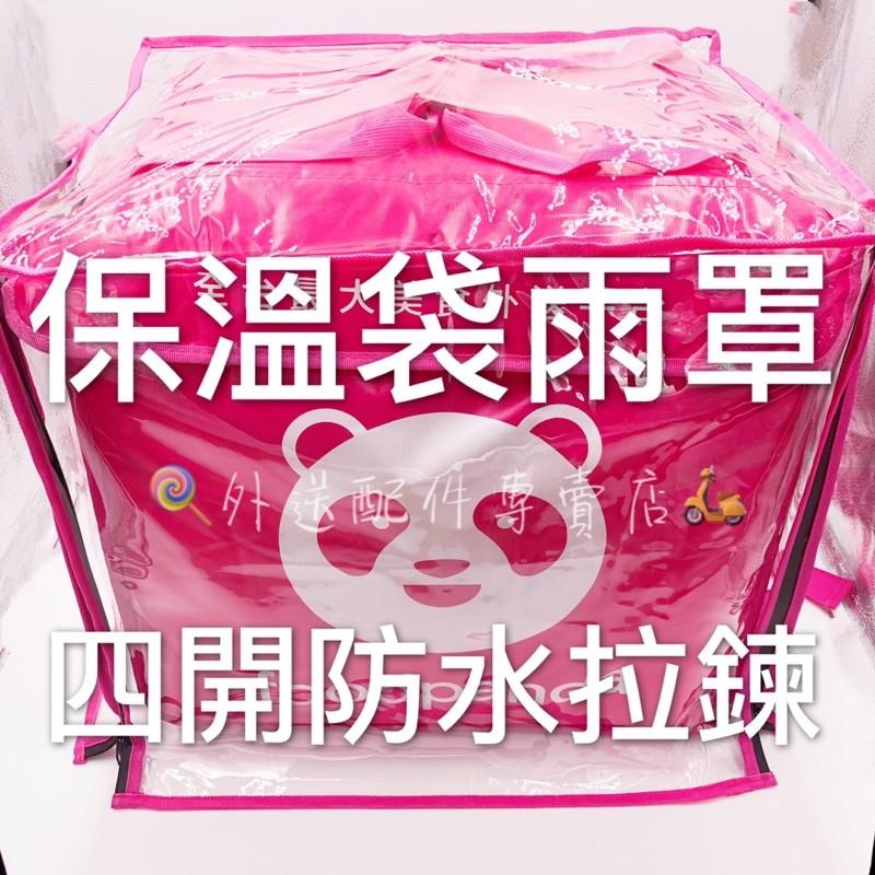 foodpanda 四側防水拉鍊保溫袋雨罩foodpanda