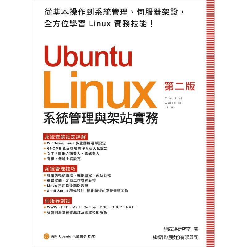Ubuntu 系統管理與架站實務 第2版(附DVD)F6127