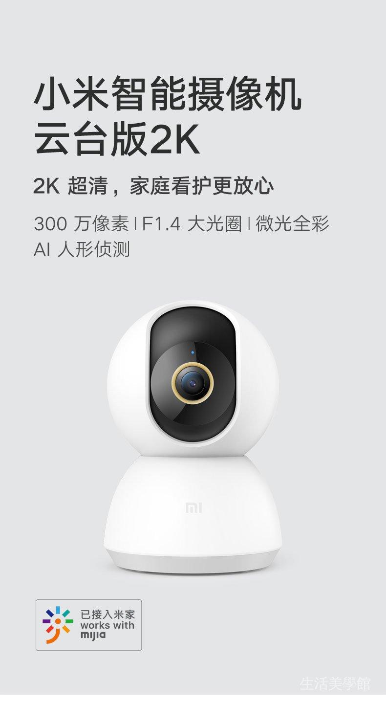 【免運】小米智能攝像機 攝像頭 雲台版360度全景高清2K 手機家用監控寵物孩子 手機監控高清全景家用