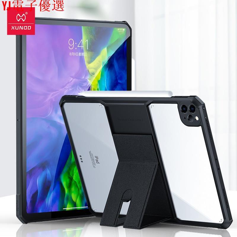 【熱賣免運滿2000再減100】Xundd 訊迪適用於 iPad Pro 11 12.9 保護殼 2