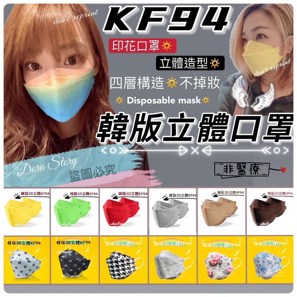 口罩 韓版KF94口罩『A系列』立體口罩 3D 韓版 魚形 魚型 成人 貓咪 動物 蕾絲 迷彩 彩色印花口罩