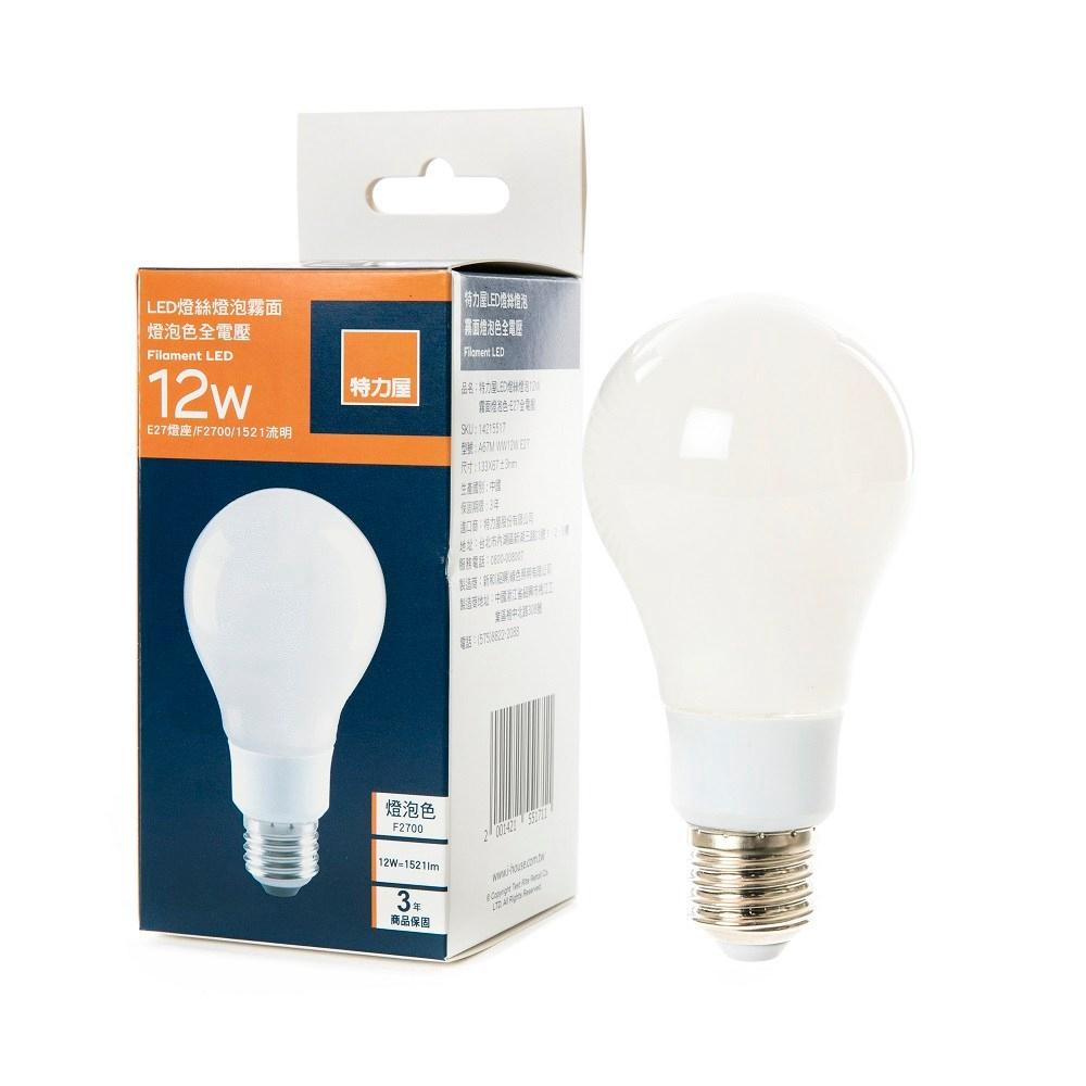 特力屋LED燈絲燈泡12W霧面燈泡色-E27全電壓 3入