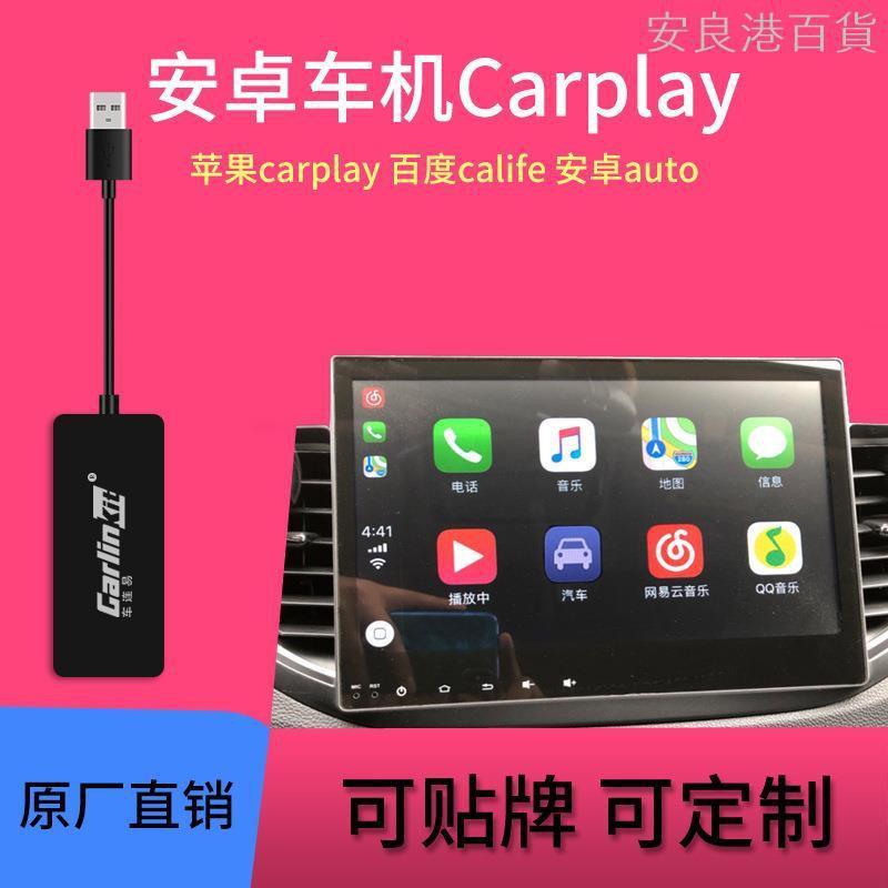 安卓導航carplay模塊蘋果Android Auto車機互聯手機USB連接地圖